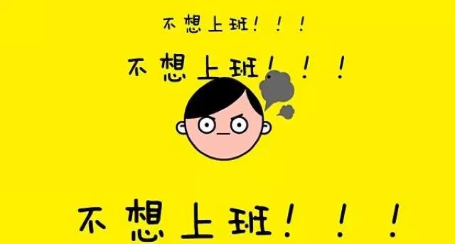 如何消除节后综合症_长假过后,如何快速消除节后综合症--江北新闻网